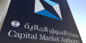 هيئة السوق المالية وغرفة الرياض تبحثان سبل تعزيز التعاون المشترك
